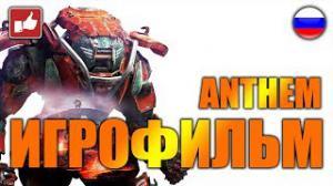Игрофильм ANTHEM