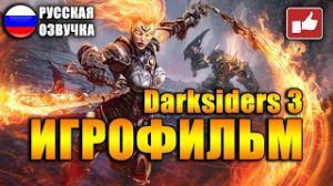 Игрофильм Darksiders 3