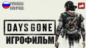 Игрофильм Days Gone/Жизнь После