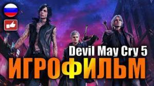 Игрофильм Devil May Cry 5