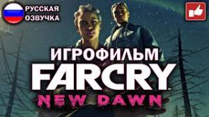 Игрофильм Far Cry New Dawn