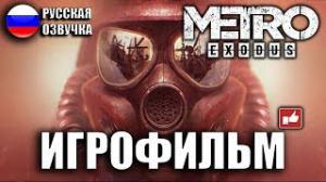 Игрофильм Metro Exodus/Метро Исход