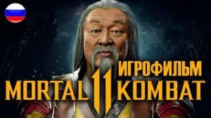 Игрофильм Mortal Kombat 11