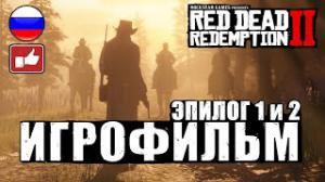 Игрофильм Red Dead Redemption 2 (Эпилог 1 и 2)