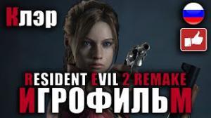 Игрофильм Resident Evil 2 Remake (Прохождение за Клэр)