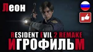 Игрофильм Resident Evil 2 Remake (Прохождение за Леон)