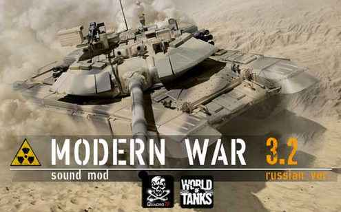 Модификация World Of Tanks 0.8.6 — Озвучка Modern War
