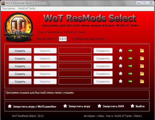 Мод World of Tanks — WoT ResMods Select