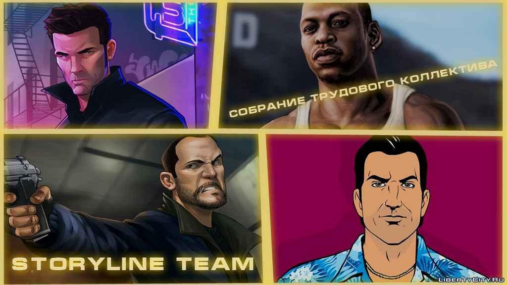 Модификация GTA San Andreas — СиДжей, Нико, Клод и Томми покоряют Лос-Сантос