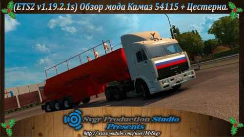 Мод ETS 2 — Новый тягач из Дальнобойщиков (Kamaz 54115 and trailer tank)