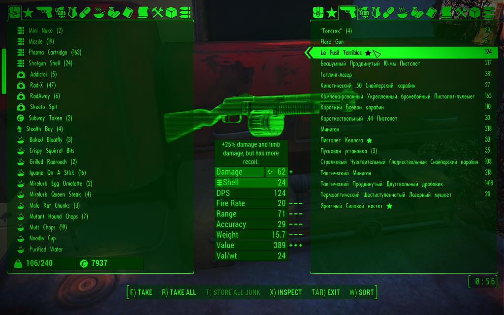 Мод Fallout 4 — Более удобный инвентарь