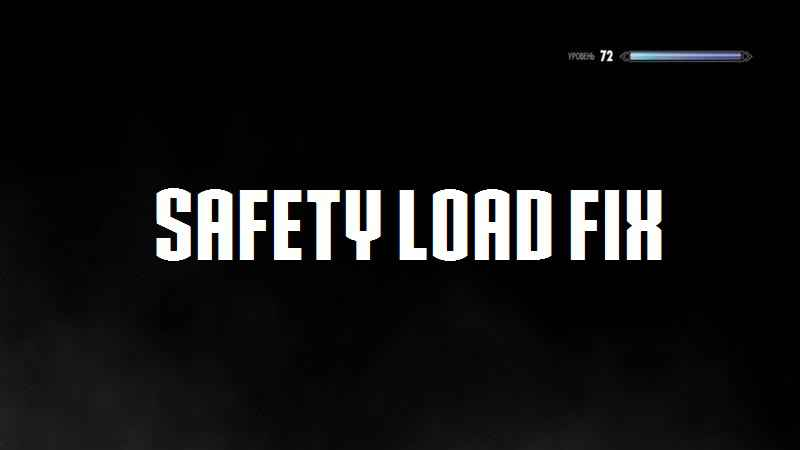 Мод Skyrim — Safety Load