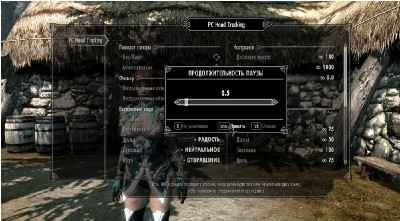 Мод Skyrim — Поворот головы и выбор озвучки для персонажа