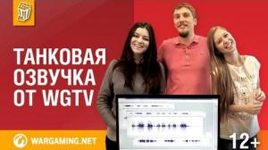 Озвучка от Аси, Ольги Сергеевны и Кирилла Орешкина для WoT 1.7.1.0