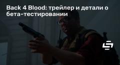 Back 4 Blood: трейлер и детали о бета-тестировании