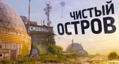 Битва за чистую воду — Crossout получила обновление с PvP-картой и рейтинговым режимом