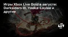 Игры Xbox Live Gold в августе: Darksiders III, Yooka-Laylee и другие
