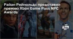 Райан Рейнольдс представил премию Xbox Game Pass NPC Awards