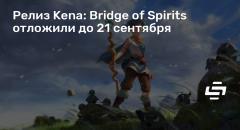 Релиз Kena: Bridge of Spirits отложили до 21 сентября