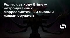 Ролик к выходу Grime — метроидвании с сюрреалистичным миром и живым оружием