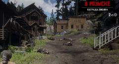 Самые удивительные детали в Red Dead Redemption 2