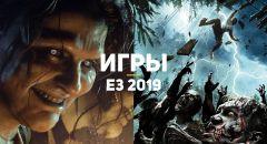 Самые ожидаемые не анонсированные игр E3 2019