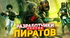 Пиратство в играх: как борются разработчики игр с торрентами и читерами