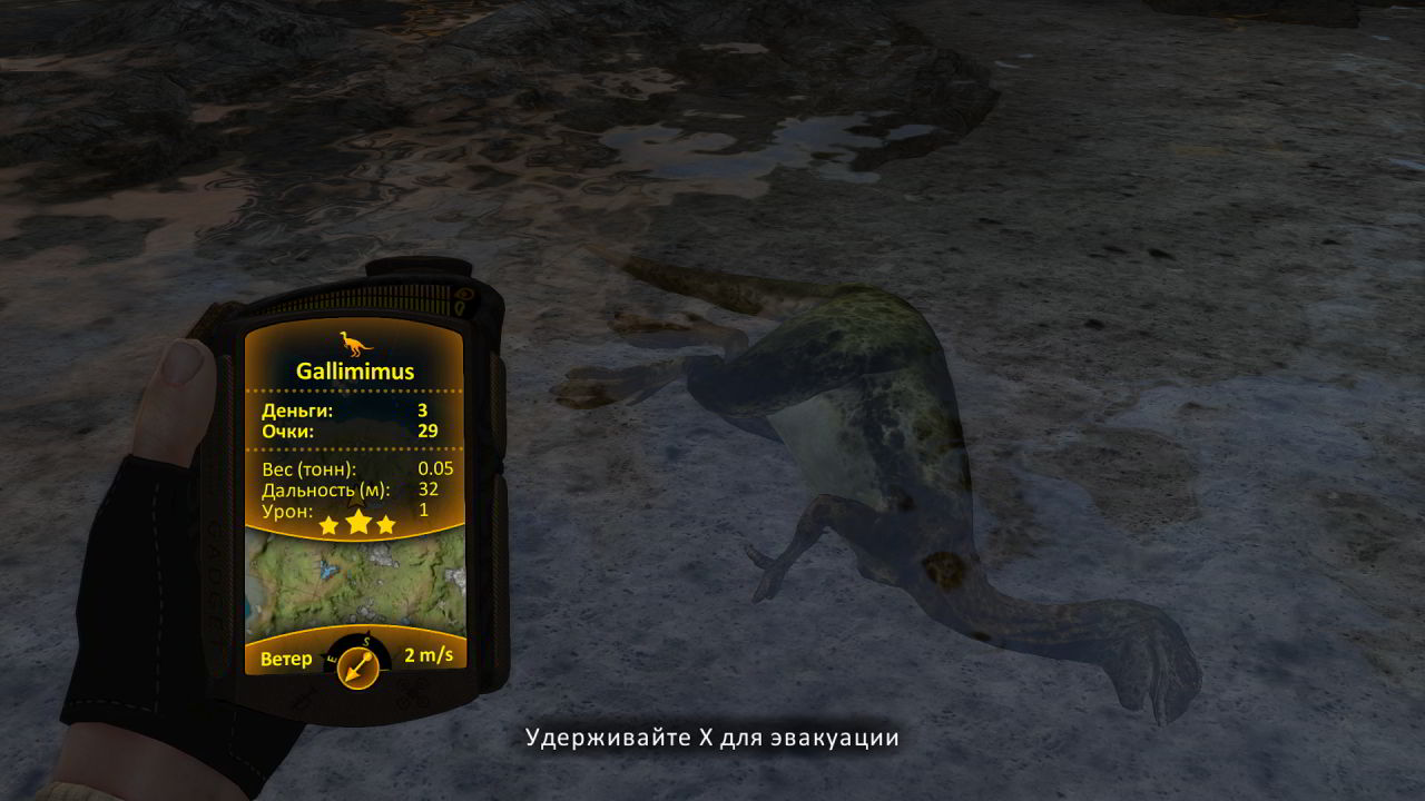 Скриншот к игре Carnivores: Dinosaur Hunter Reborn