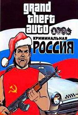 GTA: Criminal Russia торрент