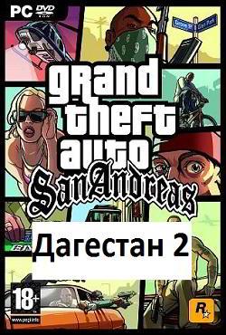 ГТА Сан Андреас Дагестан 2 торрент
