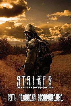 Сталкер Путь человека Возвращение торрент